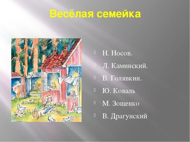 Весёлая семейка Н. Носов. Л. Каминский. В. Голявкин. Ю. Коваль М. Зощенко В....