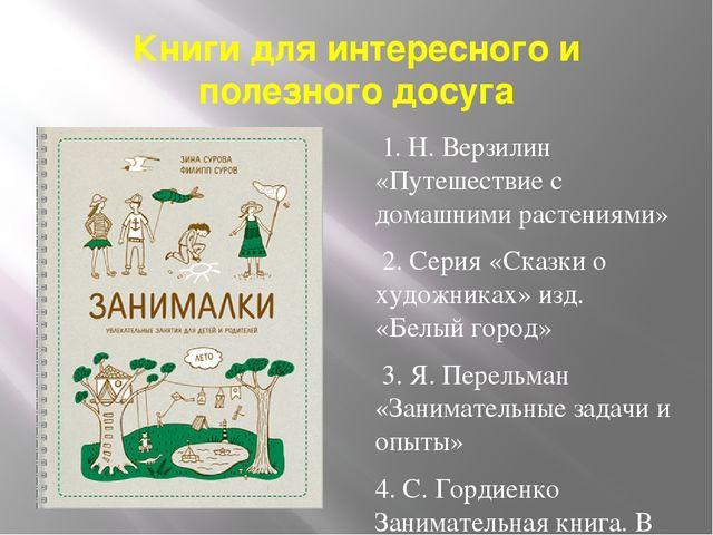 Книги для интересного и полезного досуга 1. Н. Верзилин «Путешествие с домашн...