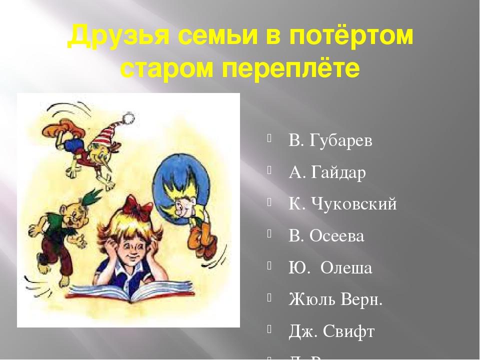 Друзья семьи в потёртом старом переплёте В. Губарев А. Гайдар К. Чуковский В....