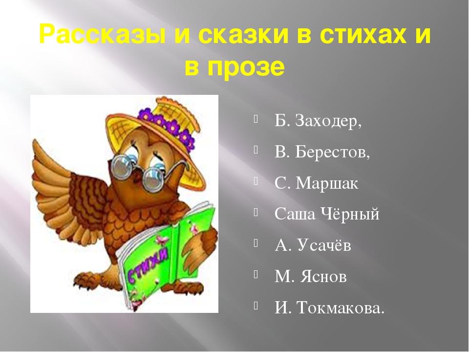Рассказы и сказки в стихах и в прозе Б. Заходер, В. Берестов, С. Маршак Саша...
