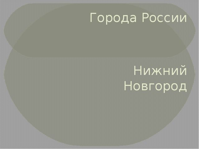 Города России Нижний Новгород