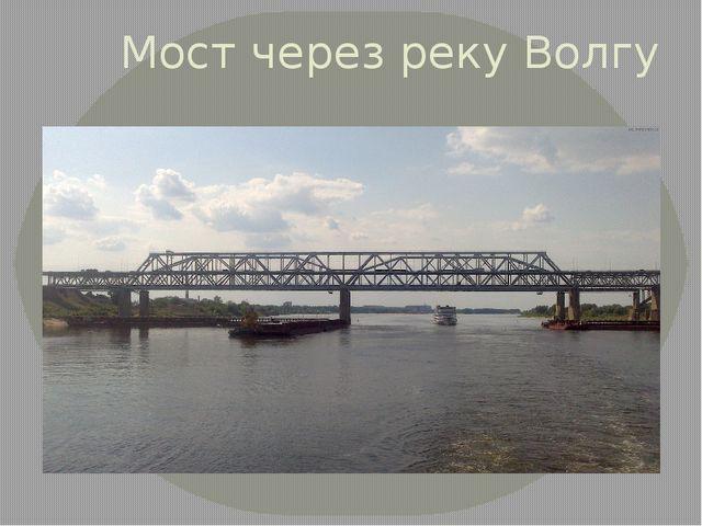 Мост через реку Волгу