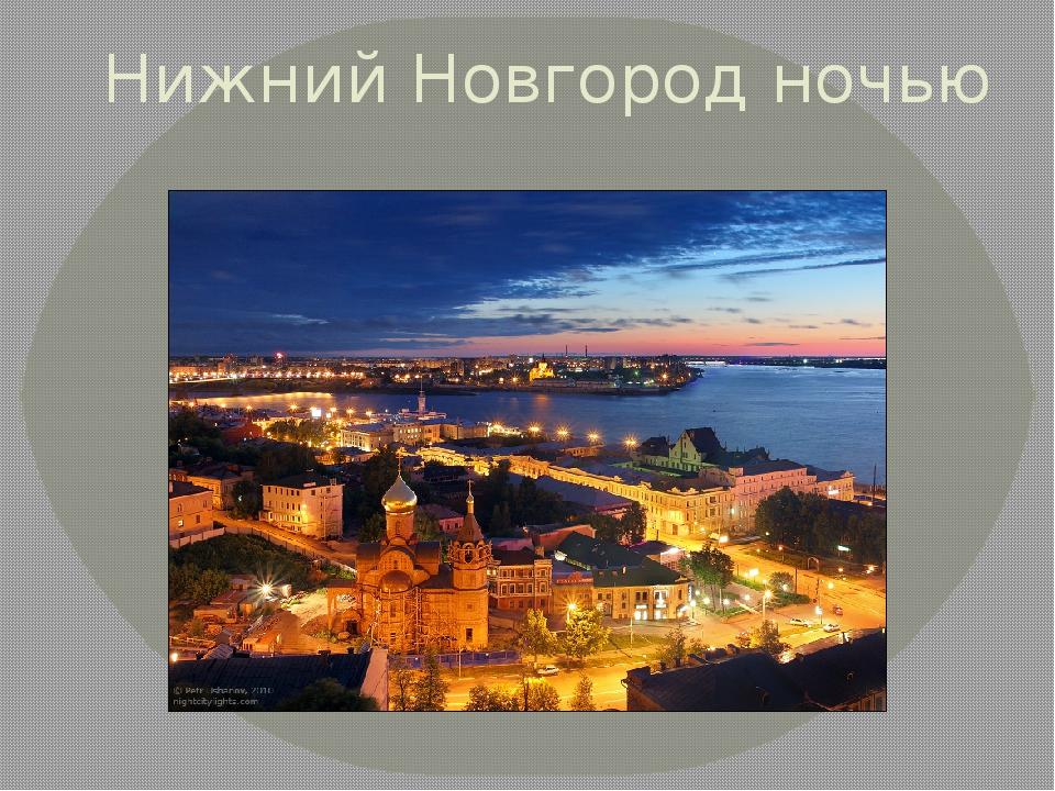 Нижний Новгород ночью