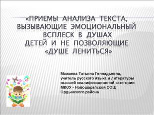 Можаева Татьяна Геннадьевна, учитель русского языка и литературы высшей квали