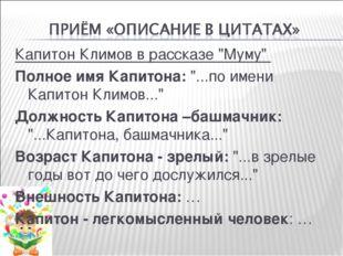 """Капитон Климов в рассказе """"Муму"""" Полное имя Капитона: """"...по имени Капитон Кл"""