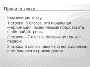 Правила хокку Композиция хокку: 1 строка- 5 слогов, это начальная информация,