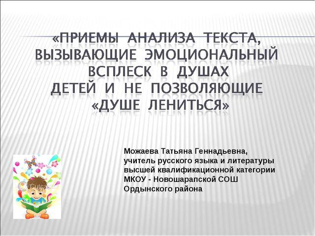 Можаева Татьяна Геннадьевна, учитель русского языка и литературы высшей квали...