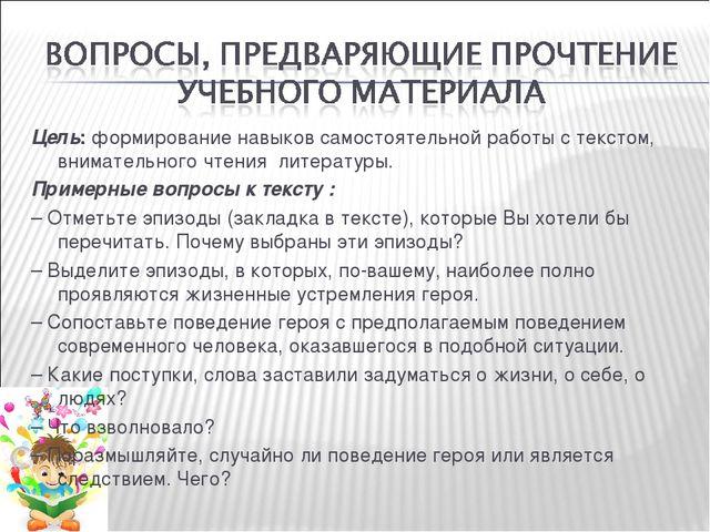 Цель: формирование навыков самостоятельной работы с текстом, внимательного чт...