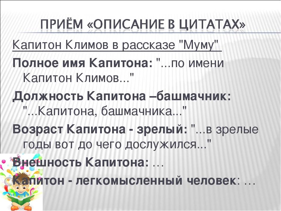 """Капитон Климов в рассказе """"Муму"""" Полное имя Капитона: """"...по имени Капитон Кл..."""