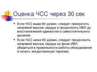 Оценка ЧСС через 30 сек Если ЧСС выше 60 уд/мин. следует прекратить непрямой