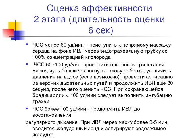 Оценка эффективности 2 этапа (длительность оценки 6 сек) ЧСС менее 60 уд/мин...