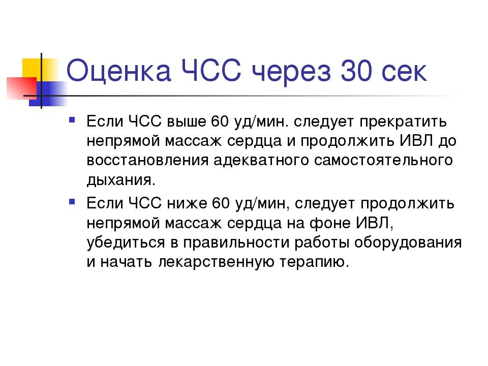 Оценка ЧСС через 30 сек Если ЧСС выше 60 уд/мин. следует прекратить непрямой...
