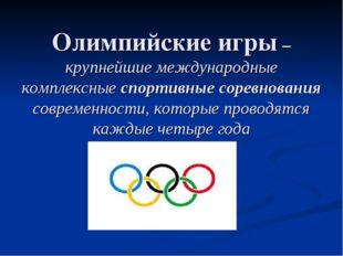 Олимпийские игры – крупнейшие международные комплексные спортивные соревнован
