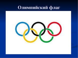 Олимпийский флаг Пять переплетенных колец, которые изображены на флаге Олимпи