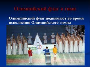 Олимпийский флаг и гимн Олимпийский флаг поднимают во время исполнения Олимпи