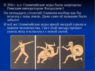 В 394 г. н.э. Олимпийские игры были запрещены Римским императором Феодосием I