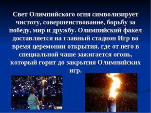 Свет Олимпийского огня символизирует чистоту, совершенствование, борьбу за по