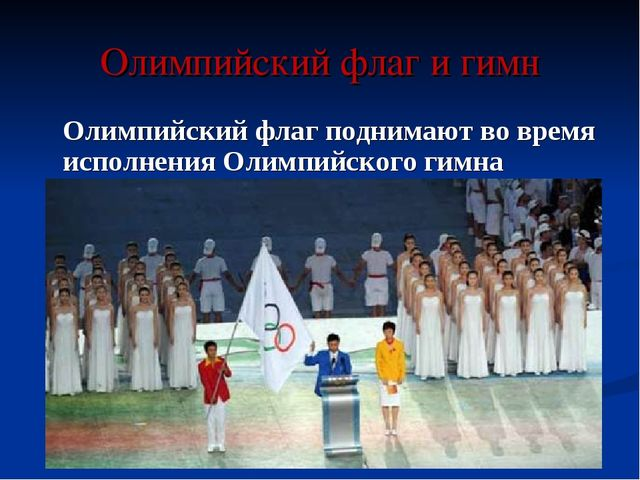 Олимпийский флаг и гимн Олимпийский флаг поднимают во время исполнения Олимпи...