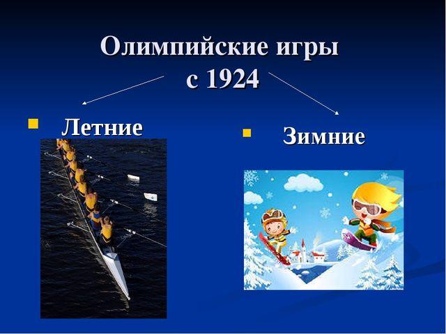 Олимпийские игры с 1924 Летние Зимние