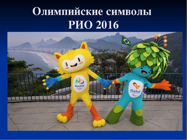 Олимпийские символы РИО 2016