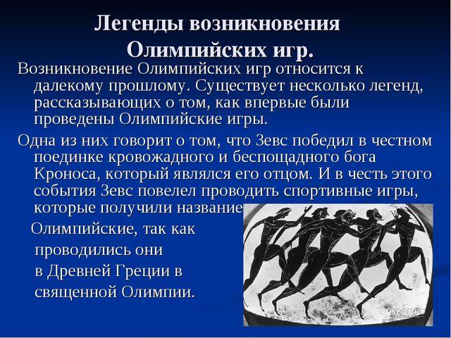 Легенды возникновения Олимпийских игр. Возникновение Олимпийских игр относитс...