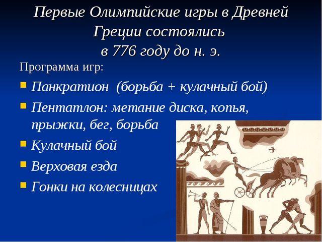 Первые Олимпийские игры в Древней Греции состоялись в 776 году до н. э. Прогр...