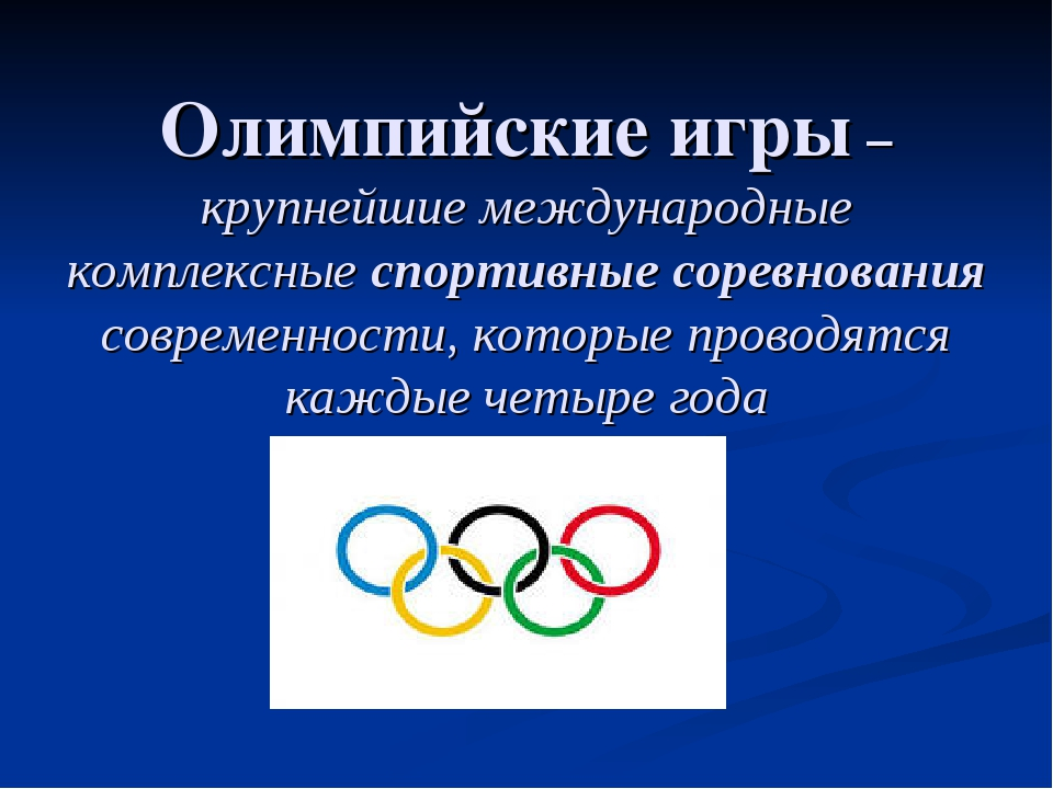 Олимпийские игры – крупнейшие международные комплексные спортивные соревнован...