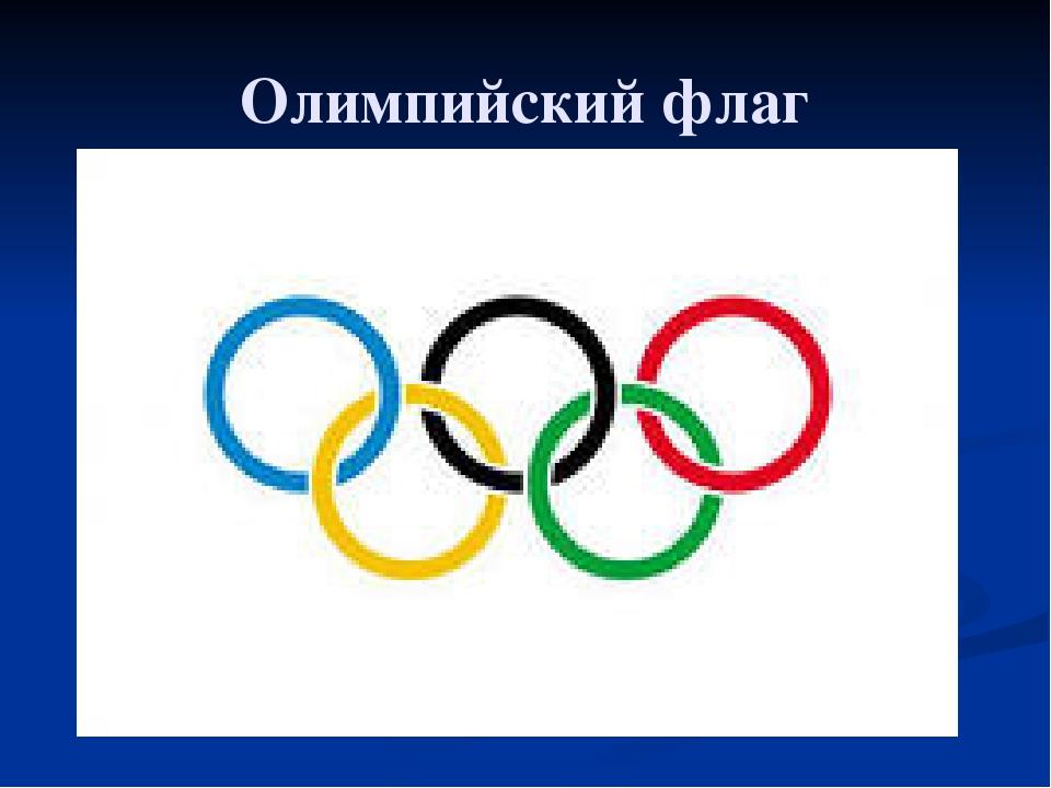 Олимпийский флаг Пять переплетенных колец, которые изображены на флаге Олимпи...