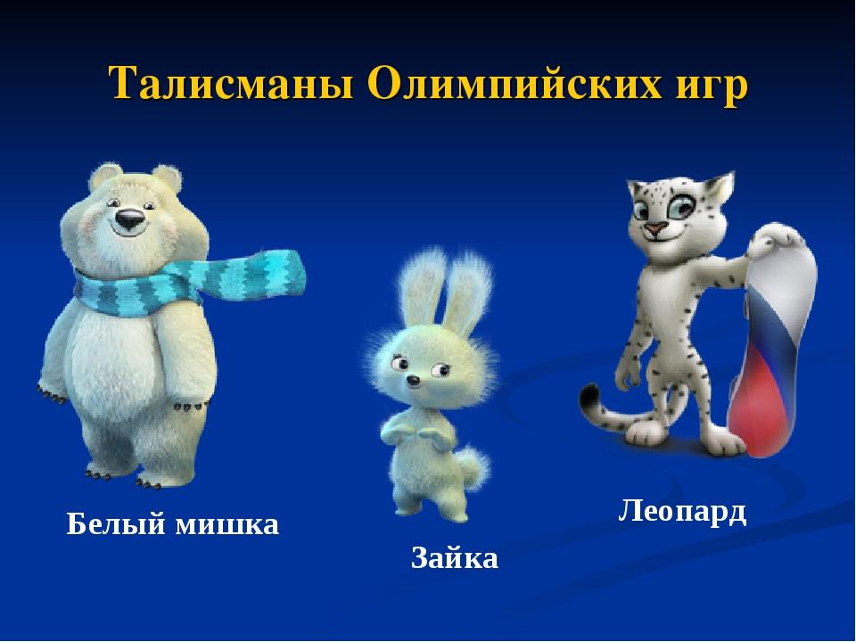 Талисманы Олимпийских игр Белый мишка Зайка Леопард