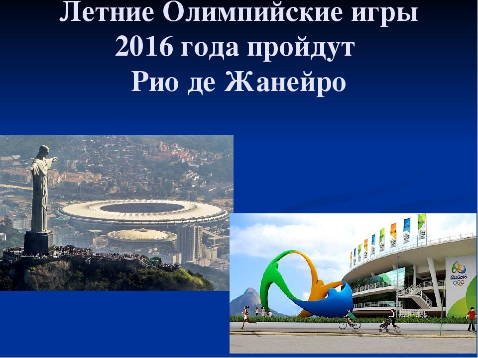 Летние Олимпийские игры 2016 года пройдут Рио де Жанейро