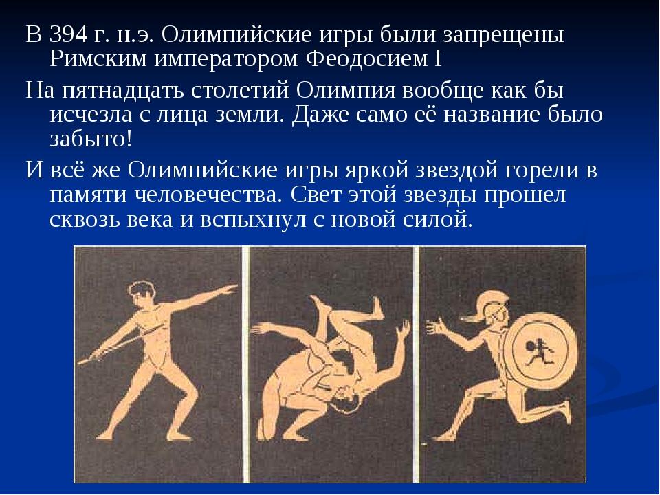 В 394 г. н.э. Олимпийские игры были запрещены Римским императором Феодосием I...