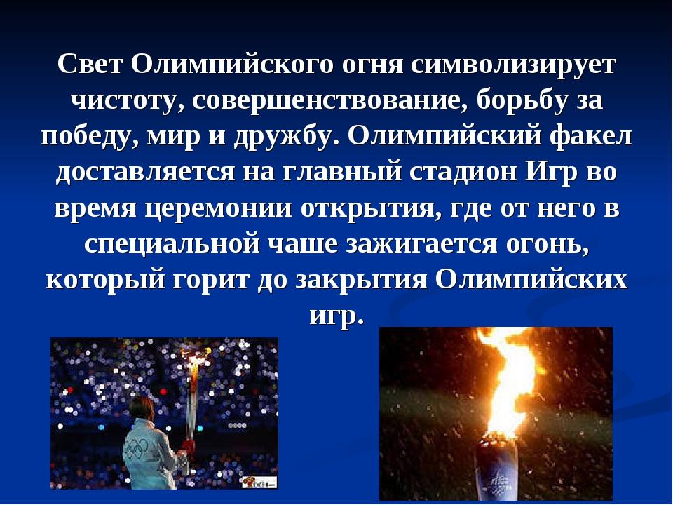 Свет Олимпийского огня символизирует чистоту, совершенствование, борьбу за по...
