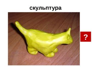 скульптура ?