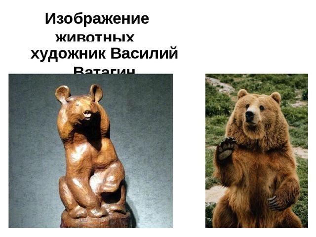 Изображение животных художник Василий Ватагин