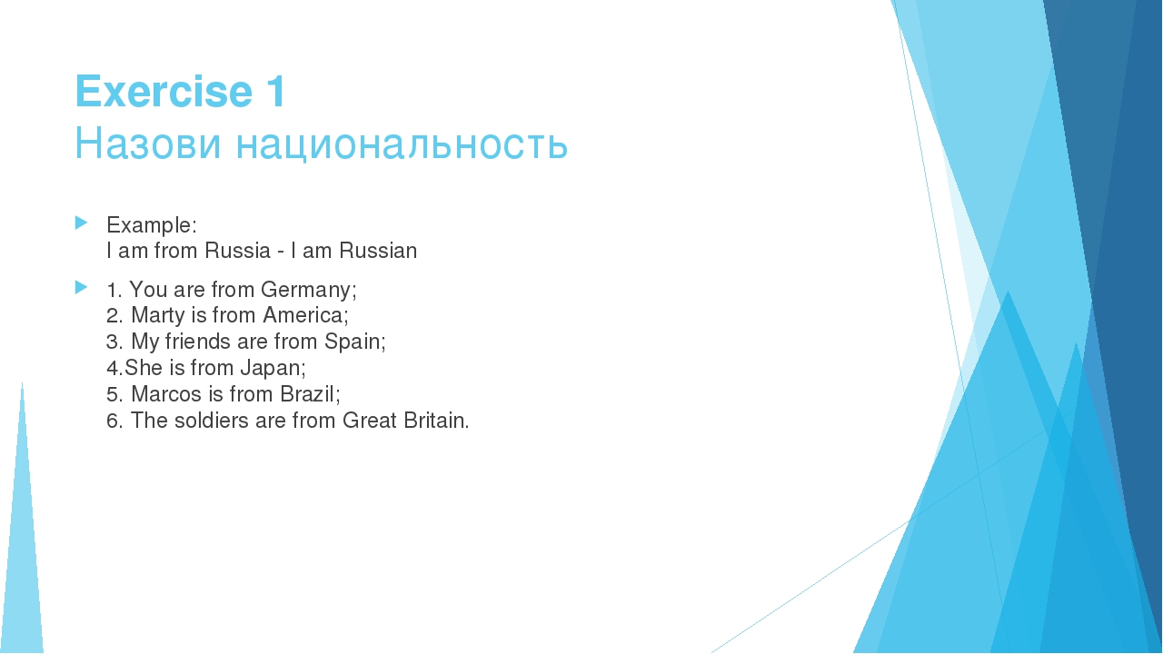 Exercise 1 Назови национальность Example: I am from Russia - I am Russian 1....