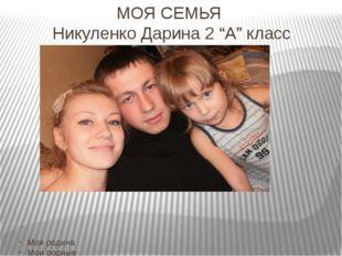 Я родилась в Сибири, в городе Таштагол. Там очень красивая природа и зимой мн