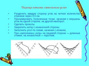 Техника изонити «заполнение угла» Разделить каждую сторону угла на четное кол