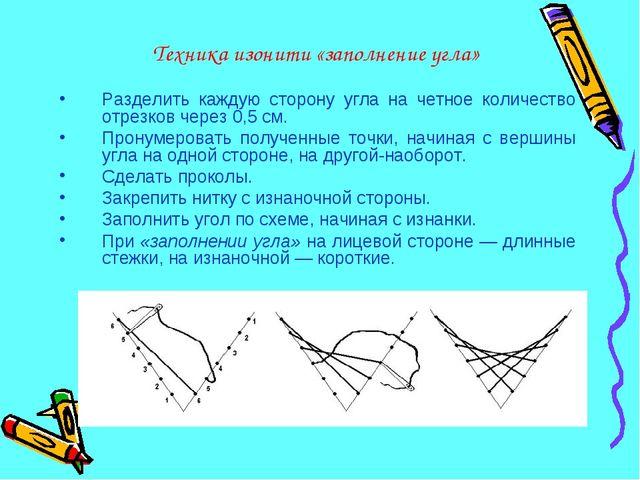 Техника изонити «заполнение угла» Разделить каждую сторону угла на четное кол...