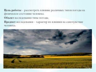 Цель работы – рассмотреть влияние различных типов погоды на физическое состо