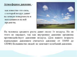 Атмосферное давление – как известно это сила, с которой воздух давит на земну