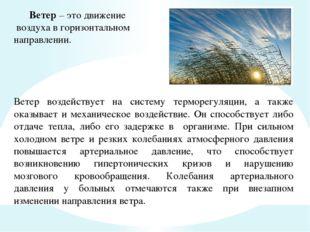 Ветер – это движение воздуха в горизонтальном направлении.  Ветер воздейств