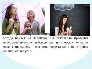 Еще в Древней Греции Гиппократ говорил о том, что погода влияет на человека.