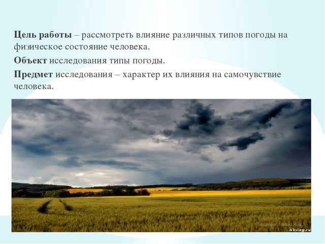 Цель работы – рассмотреть влияние различных типов погоды на физическое состо...