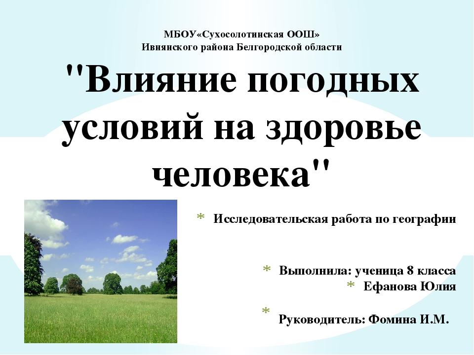 Исследовательская работа по географии Выполнила: ученица 8 класса Ефанова Юли...