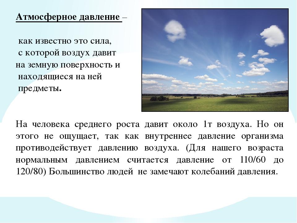 Атмосферное давление – как известно это сила, с которой воздух давит на земну...