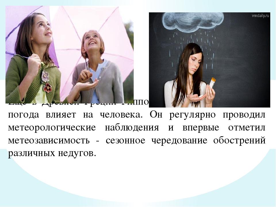 Еще в Древней Греции Гиппократ говорил о том, что погода влияет на человека....