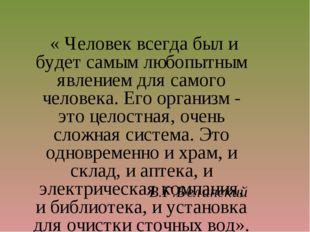 В.Г.Белинский « Человек всегда был и будет самым любопытным явлением для само
