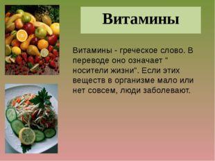 """Витамины Витамины - греческое слово. В переводе оно означает """" носители жизни"""