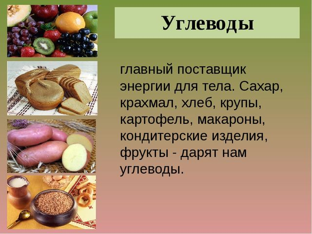 Углеводы главный поставщик энергии для тела. Сахар, крахмал, хлеб, крупы, кар...