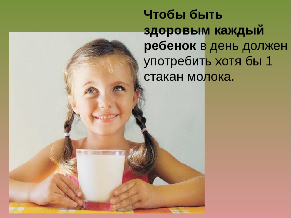 Чтобы быть здоровым каждый ребенок в день должен употребить хотя бы 1 стакан...